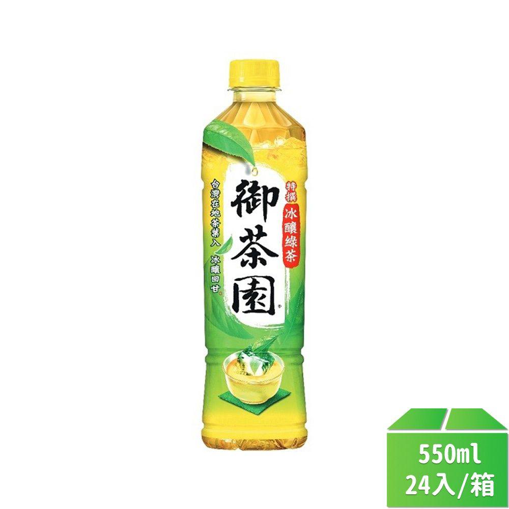 御茶園-(特撰)冰釀綠茶寶特瓶550ml(24入/箱)