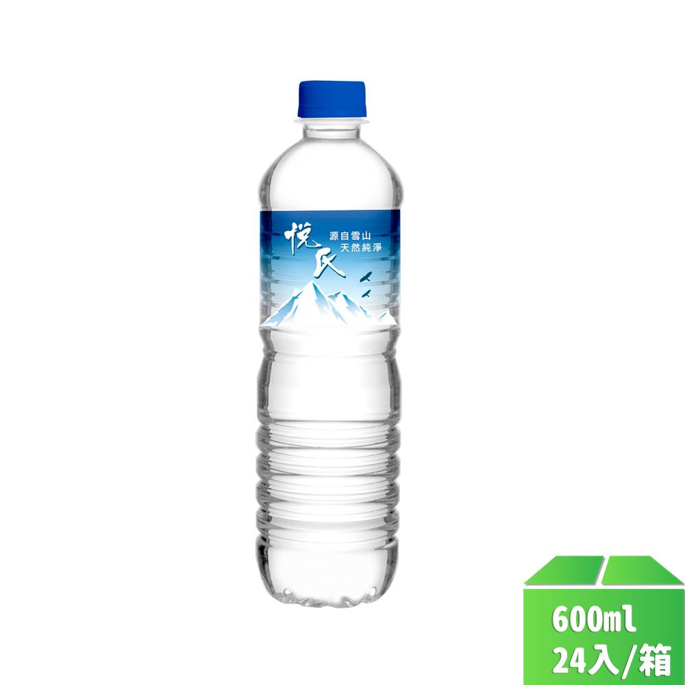 悅氏-礦泉水600ml/24入/箱
