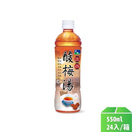 悅氏-淡水酸梅湯550ml/24入/箱