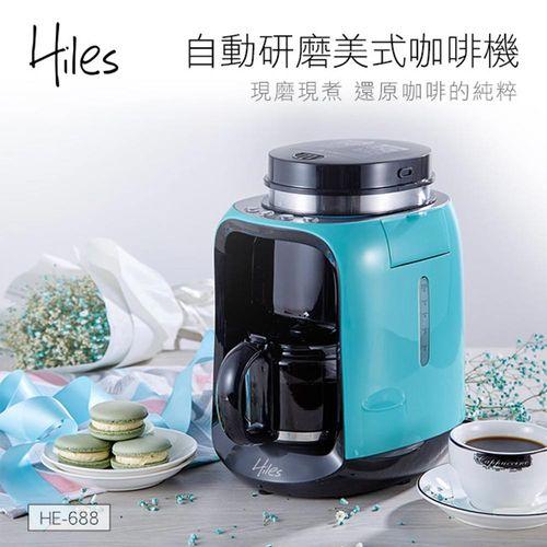 【Hiles】自動研磨美式咖啡機/台