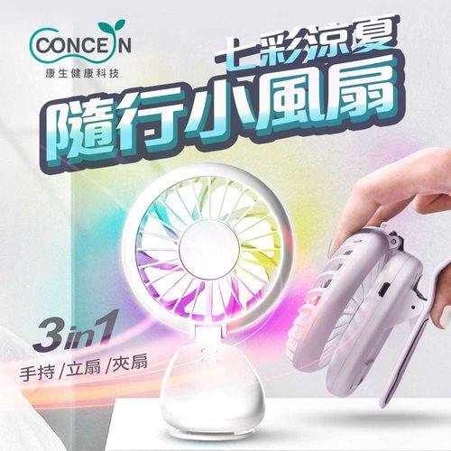 【Concern 康生】七彩小涼扇CON-EL100系列