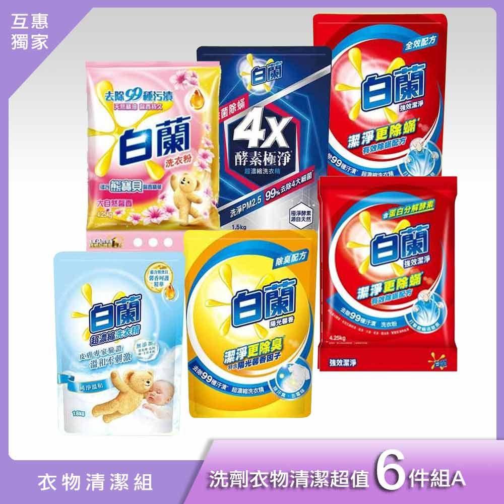 白蘭 - 洗劑衣物清潔超值組A