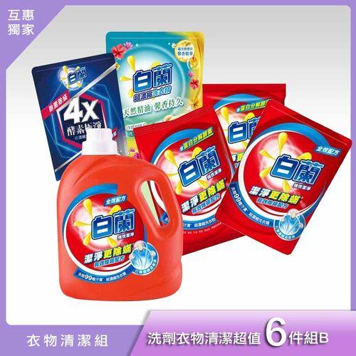 白蘭 - 洗劑衣物清潔超值組B