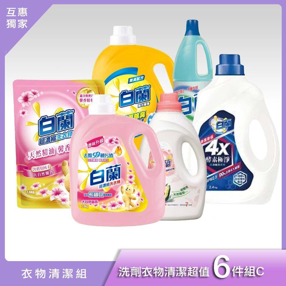 白蘭 - 洗劑衣物清潔超值組C