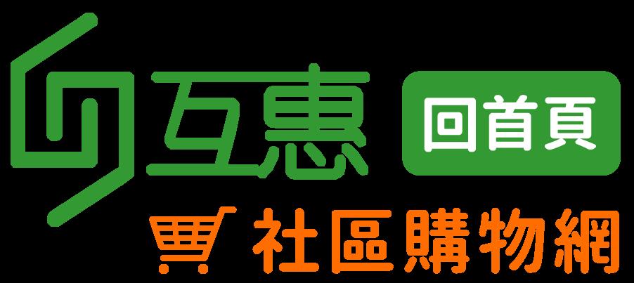 互惠社區購物網